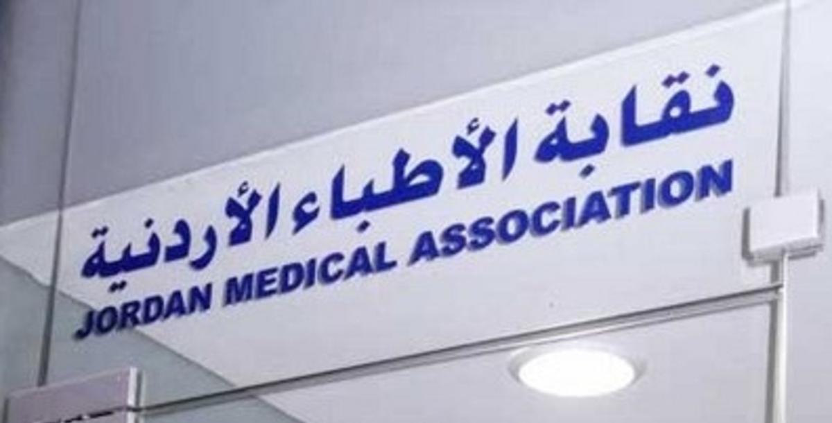 اغلاق نقابة الأطباء حتى صباح الثلاثاء