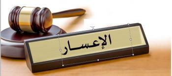 صدور تعليمات تحظر على وكيل الإعسار تقديم معلومات خاطئة وإفشاء السرية
