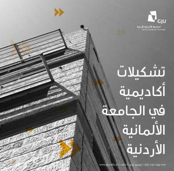 تشكيلات أكاديمية في الجامعة الألمانية الأردنية