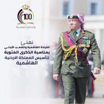 جامعة فيلادلفيا تهنئ القائد والوطن  بمناسبة مئوية تأسيس الدولة الأردنية الهاشمية