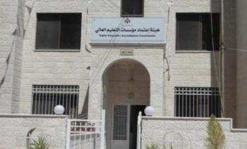 هيئة الاعتماد تسكتمل ورشة عمل عن الإطار الوطني الأردني للمؤهلات