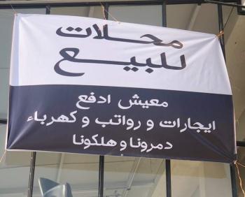 معيش ادفع ..  عشرات المطاعم والمقاهي للبيع في الأردن