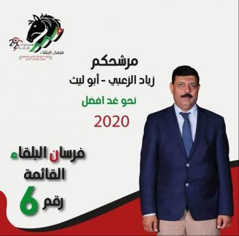 اشادة بالبيان الانتخابي للمرشح الزعبي