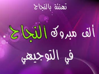 مهند الغفري مبارك 94.5%