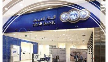 البنك العربي يصدر تقريره العاشر للاستدامة