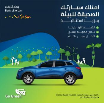 بنك الأردن يطلق حملة قروض السيارات الصديقة للبيئة