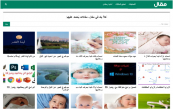 انطلاق موقع مقال mqaall.com لإثراء المحتوى العربي