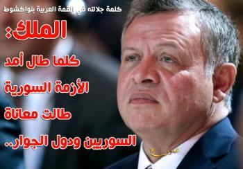 الملك : لا توجد دولة محصنة من خطر الإرهاب وشروره ..