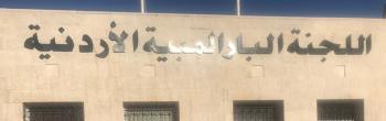 وفد اللجنة البارالمبية يتوجه إلى مدينة دبي الإماراتية الجمعة