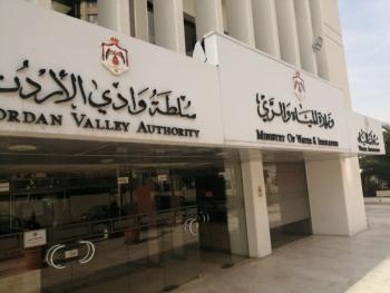 عطاءات صادرة عن وزارة المياه