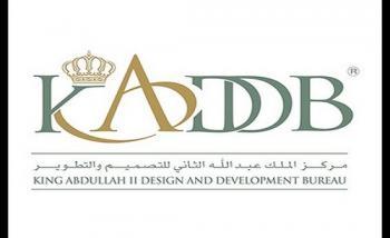 الغاء كادبي وتسميته الأردني للتصميم والتطوير وتكليف رئيس هيئة الاركان بتعيين هيئته الادارية