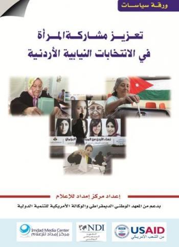 إمداد للإعلام يصدر ورقة سياسات لتعزيز مشاركة المرأة في الانتخابات