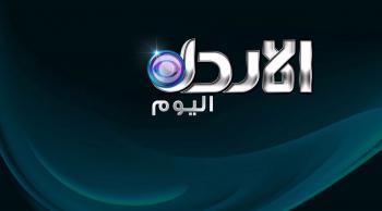 الاردن اليوم قناة جديدة تبث من عمّان