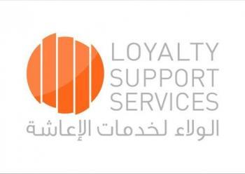عطاءات صادرة عن شركة الولاء لخدمات الاعاشة