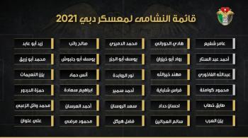 منتخب النشامى يعلن قائمته لمعسكر دبي التدريبي