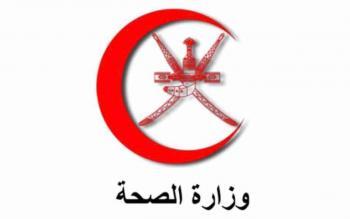سلطنة عمان تسجل 1099 إصابة جديدة بكورونا
