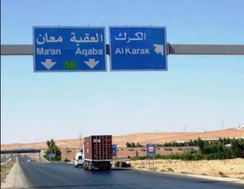 الكرك: افتتاح جسر الكرك شكلًا لامضمونًا
