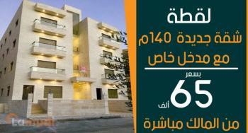 شقة 140م جديدة مع مدخل خاص من المالك
