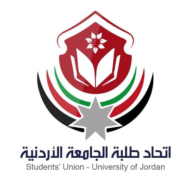 انتخابات تكميلية للمقاعد الشاغرة في اتحاد طلبة الجامعة الأردنية