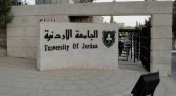 تشكيلات في الجامعة الأردنية (أسماء)