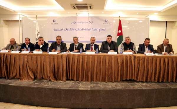 اجتماع الهيئة العامة لهيئة المكاتب و الشركات الهندسية