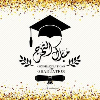 المهندسان محمد وأسيل بخيت السردية ..  مبارك التخرج