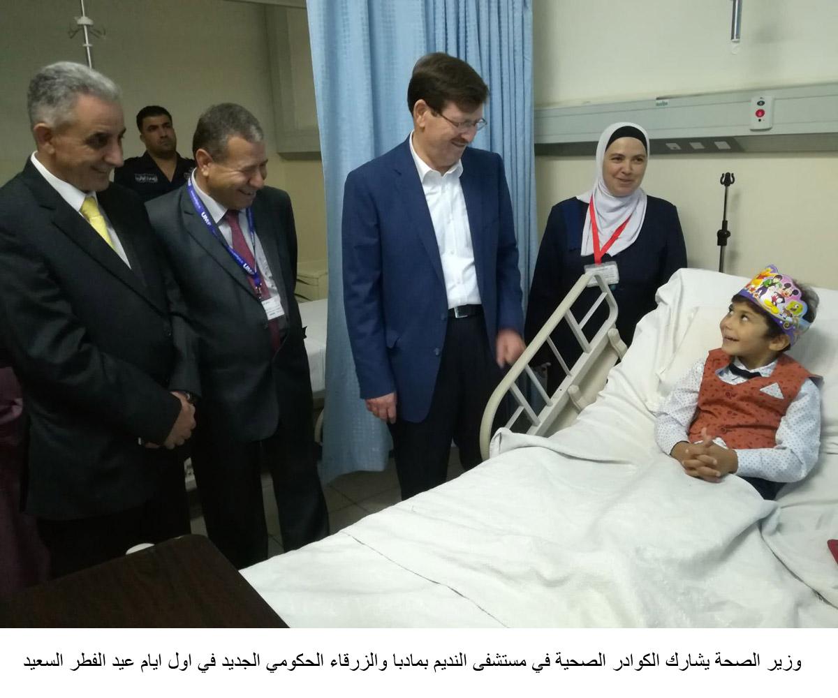 وزير الصحة يزور مستشفى النديم والزرقاء الجديد