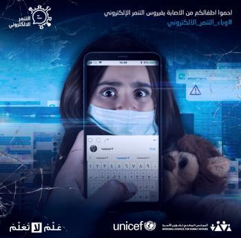 الأردن يقف أمام التنمر الإلكتروني ..  نجاح كبير لحملة الوباء المتسلل في زمن الجائحة