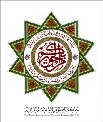 عطاء صادر عن جامعة العلوم الاسلامية العالمية