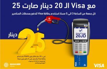 VISA والمناصير تطلقان حملة مشتركة بعنوان الـ 20 دينار صارت 25