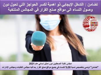 تضامن تطالب بتخصيص 30% للنساء مجالس النقابات والإدارات