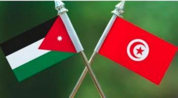 تعاون اردني تونسي في المجالات التشريعية والفنية للمدن الصناعية والتنموية