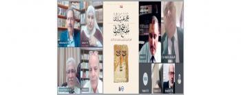 جامعة فيلادلفيا ونخبة من أساتذة اللغة العربيّة يحتفون بصدور مُعجم مفاتيح التراث لمحمّد عبيد الله