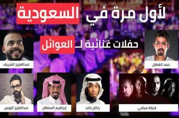 لأول مرة في السعودية حفلات غنائية للعوائل ..  والتذكرة 750 ريالاً