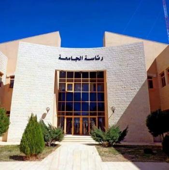 تشكيلات أكاديمية في جامعة الحسين بن طلال