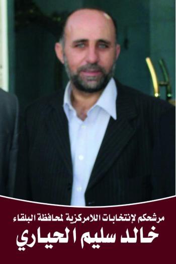 خالد سليم الحياري مرشحاً للامركزية البلقاء