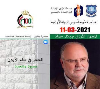 محاضرة الحجر في بناء الأردن : مسيرة تتجدد في عمارة جامعة عمان الأهلية