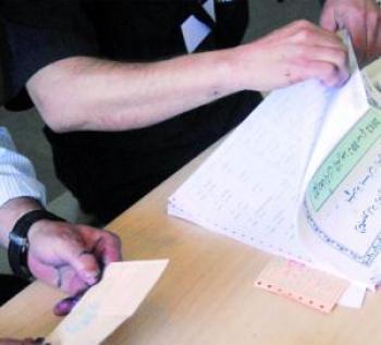 علامة امنية على ورقة الاقتراع
