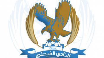 الفيصلي يوزع 50 ألف دينار رواتب للاعبيه