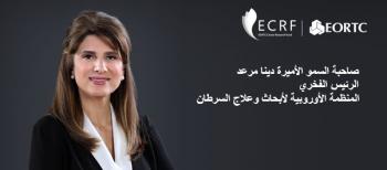 الأميرة دينا رئيسا فخريا للصندوق الأوروبي لأبحاث السرطان وعلاجه