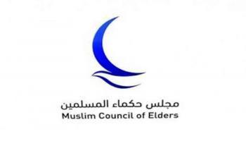 مجلس حكماء المسلمين ينظم مؤتمرا بعنوان: إعلاميون ضد الكراهية