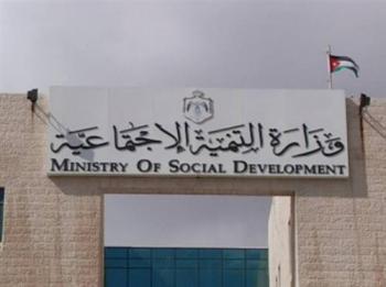 التنمية: تعليق الدوام في مديريتي وادي السير والشوبك