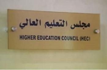 الخرابشة رئيسا لجامعة الحسين بن طلال والهيلات لليرموك