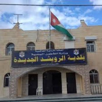 مكتب لدائرة الأراضي والمساحة في بلدية الرويشد