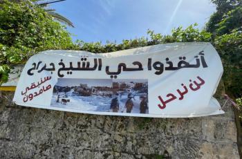 الاتحاد الاوروبي: إخلاء فلسطينيين من حي الشيخ جرّاح غير قانوني