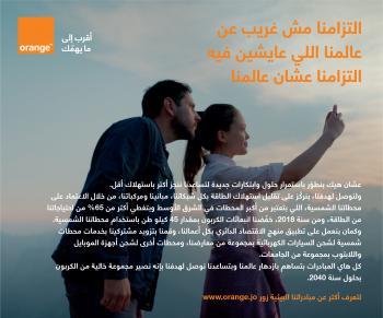 أورانج الأردن تطلق حملتها البيئية التزامنا عشان عالمنا