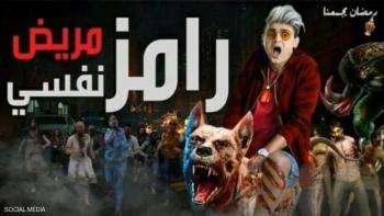 مقلب رامز جلال يشعل مواقع التواصل بمصر ..  وناقد يكشف الخدعة