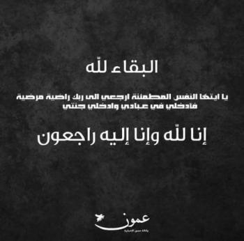 زوجة المرحوم اللواء محمود الخشمان في ذمة الله