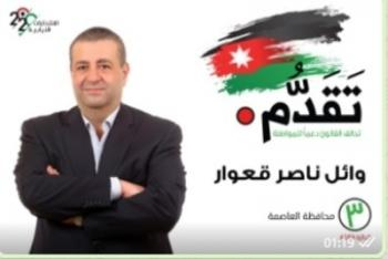 مترشح ثالثة عمان قعوار ..  رؤى في قطاعات النقل والسياحة والتعليم