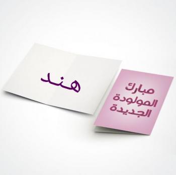 عبدالكريم جبر وهديل عواد  ..  مبارك المولودة الجديدة